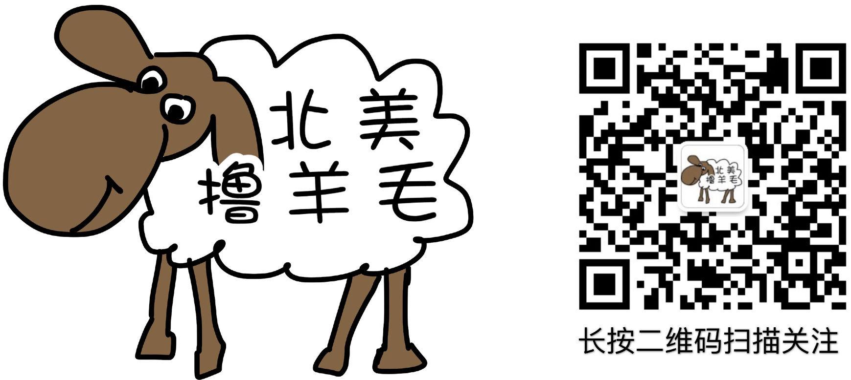 北美撸羊毛 – 实用可靠的省钱赚钱信息