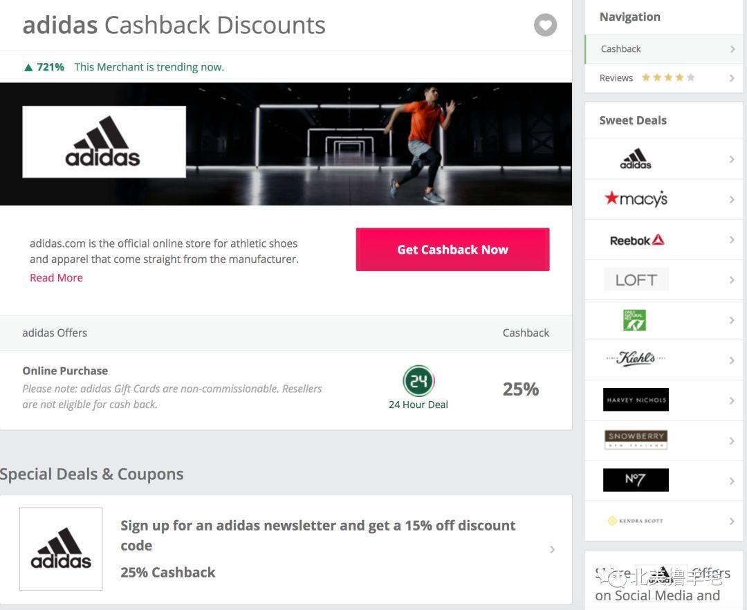 【限时折扣】Topcashback 现在有adidas.com 25% 返现!仅限今天!